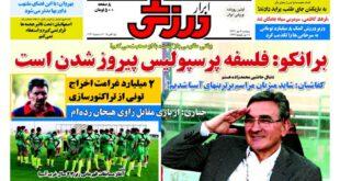 نیم صفحه روزنامه های ورزشی پنجشنبه ۹ مهر ۹۴