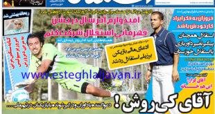 صفحه اول روزنامه های ورزشی سه شنبه ۲۸ مهر ۹۴