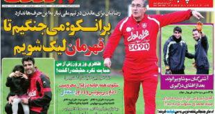 عناوین مهم روزنامه های ورزشی سه شنبه ۱۹ ابان ماه ۹۴