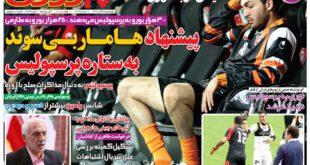 صفحه اول روزنامه های ورزشی چهارشنبه ۲۰ ابان ماه ۹۴