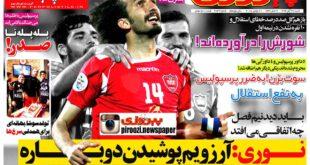 صفحه اول روزنامه های ورزشی شنبه ۳۰ ابان ماه ۹۴