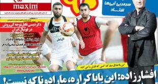 صفحه اول روزنامه های ورزشی دوشنبه ۱۸ ابان ماه ۹۴