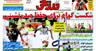 نیم صفحه اول روزنامه های ورزشی سه شنبه ۲۶ ابان ماه ۹۴