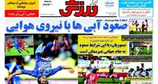 نیم صفحه اول روزنامه های ورزشی پنجشنبه ۱۴ ابان