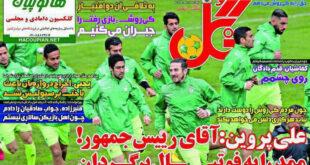 صفحه اول روزنامه های ورزشی پنجشنبه ۲۱ ابان ۹۴