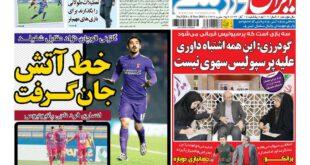 عناوین مهم روزنامه های ورزشی یکشنبه ۱۷ ابان ۹۴