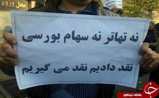 سهامداران پدیده در مقابل کاخ دادگستری تهران + تصاویر