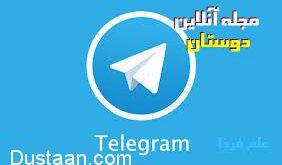 فعالیت پیامرسانی با محتوای کاملاً مستهجن زیر سایه فیلترینگ هوشمند/ وزارت ارتباطات دور خورد