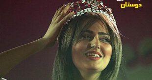 مخفی شدن زیباترین دختر عراق به خاطر ترس از داعش! +عکس