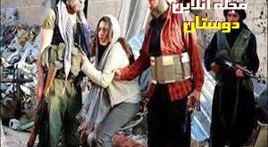اظهارات تکاندهنده زن نجات یافته از دست داعش