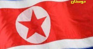 کره شمالی دنیا را فریب داد