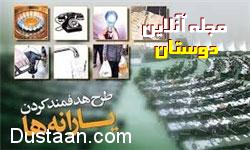 اعلام زمان واریز یارانه بهمن