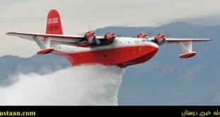 بزرگترین هواپیمای آتش نشانی جهان به فروش می رسد +تصاویر