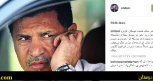 علی دایی خرید اتومبیل میلیاردی را تکذیب کرد +عکس و فیلم