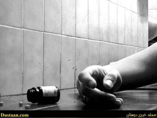 www.dustaan.com خودکشی ۴۰۲۰ ایرانی در سال گذشته