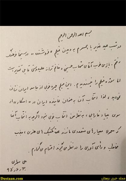 www.dustaan.com انتقاد علی مطهری به معرفی «فروشنده» برای اسکار