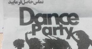 عکس: بلیت فروشی برای جشن رقص در تهران!