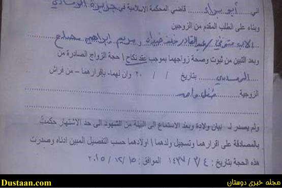 ازدواج داعشیها با دختران نوجوان