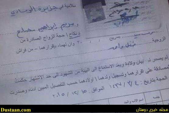 ازدواج داعشیها با دختران نوجوان +تصاویر