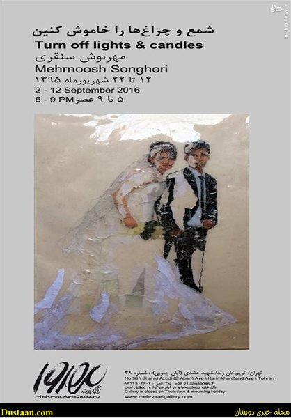 www.dustaan.com تصاویر: نمایش عکس های عروس و داماد های طلاق گرفته در تهران!