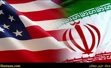 www.dustaan.com دست دوستیآمریکا به سوی ایران!
