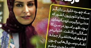 جزئیات درگذشت ماهچهره خلیلی +بیوگرافی و عکس