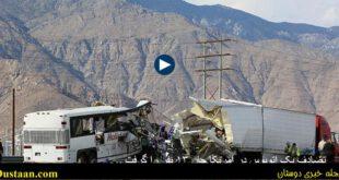 تصادف شدید اتوبوس در امریکا ۴۴ کشته و زخمی بر جای گذاشت +عکس