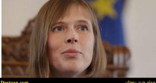 کرستی کالجولایو نخستین رئیس جمهور زن در استونی