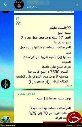 خرید و فروش کنیز در گروههای تلگرامی داعش ادامه دارد +تصاویر