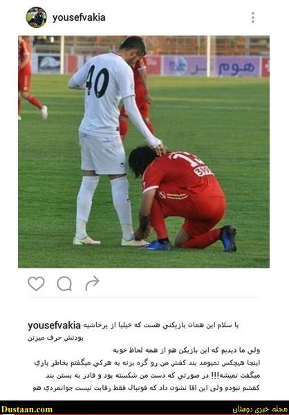 www.dustaan.com اقدام تحسین برانگیز بازیکن جنجالی تراکتورسازی +عکس