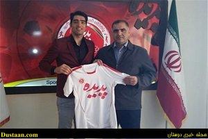 www.dustaan.com رضا حقیقی به پدیده مشهد پیوست