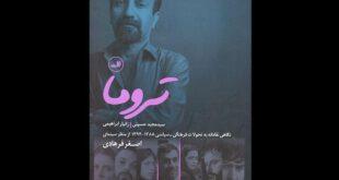 تصویر احمدینژاد روی جلد کتابی درباره اصغر فرهادی!