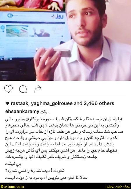 رب اشکان تصاویری جالب و دیدنی از بازیگران ایرانی در اینستاگرام «۳۳۸»