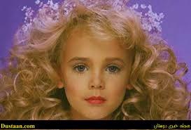 www.dustaan.com - راز قتل دختر بچه زیبای ۶ ساله پیچیده تر شد