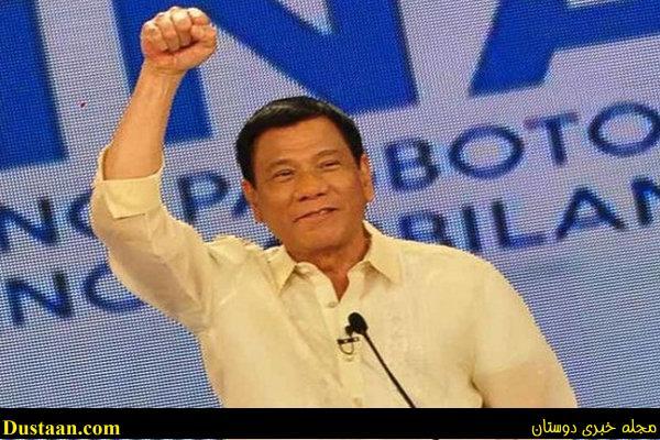 www.dustaan.com رئیس جمهور فیلیپین ولادیمیر پوتین را «بت من» جهان خواند!