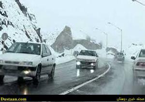 بارش برف و باران در اکثر جاده های کشور
