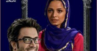 پوستر فیلم «سلام بمبئی»