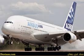www.dustaan.com رویترز: ایران مشکل مالی خرید ۱۷ هواپیما از ایرباس را حل کرده است