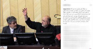 واکنش تاجگردون به شایعه پناهندگی خانواده قاضی پور