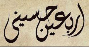 متن های زیبا برای تسلیت اربعین حسینی
