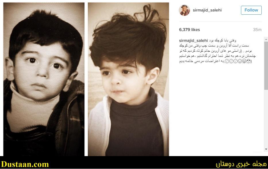www.dustaan.com شباهت جالب مجید صالحی و پسرش در کودکی!