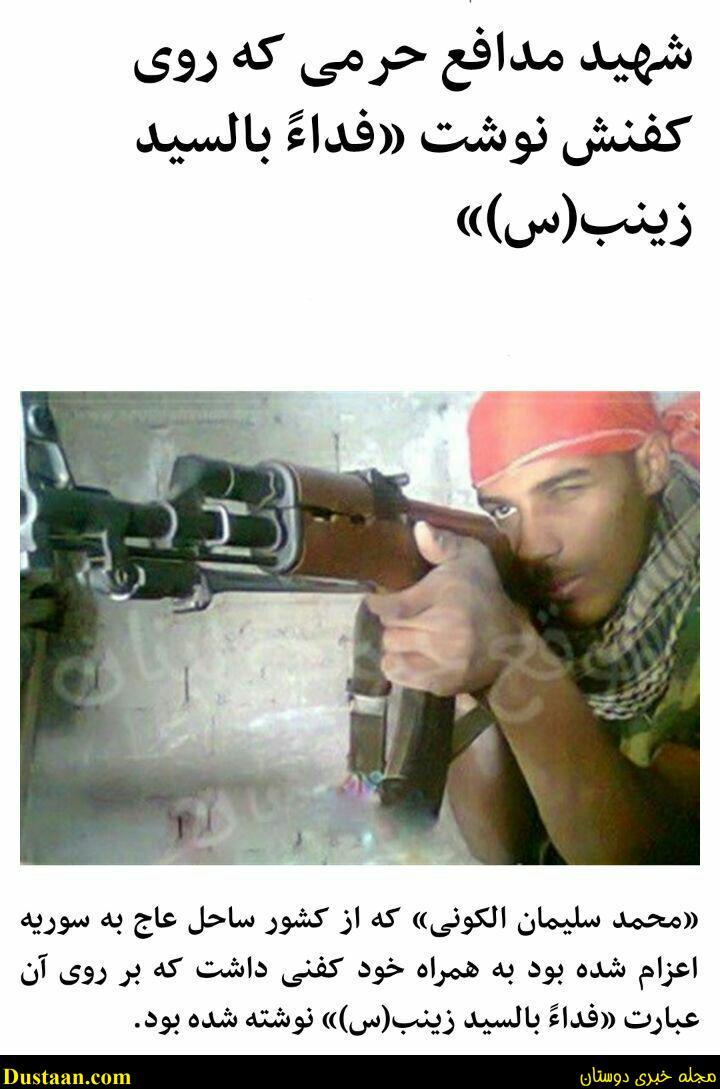 www.dustaan.com اعزام مدافع حرم از کشور های آفریقایی به سوریه