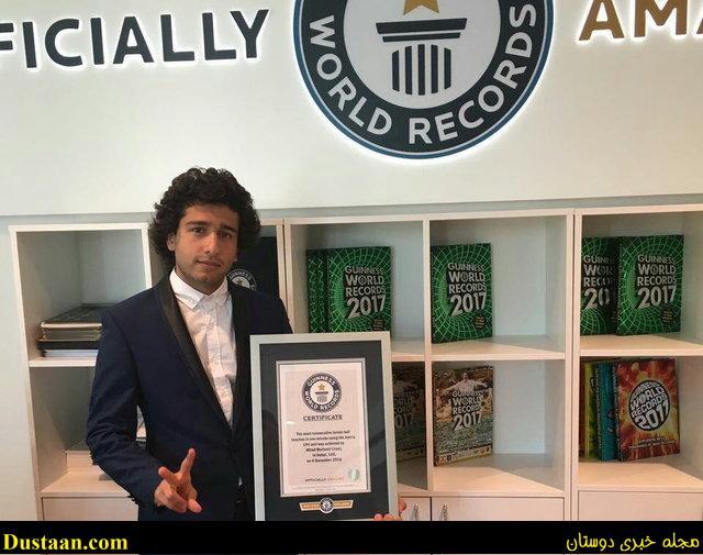 www.dustaan.com میلاد محسنی نام خود را در کتاب رکورد های گینس ثبت کرد +عکس