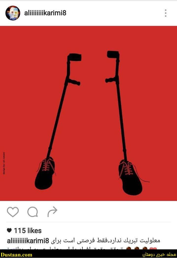 www.dustaan.com انتشار تصویری متفاوت در اینستاگرام علی کریمی