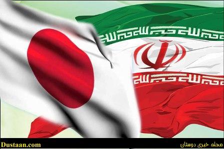 www.dustaan.com کمک ویژه ژاپن برای پیشبرد توافق هسته ای در ایران