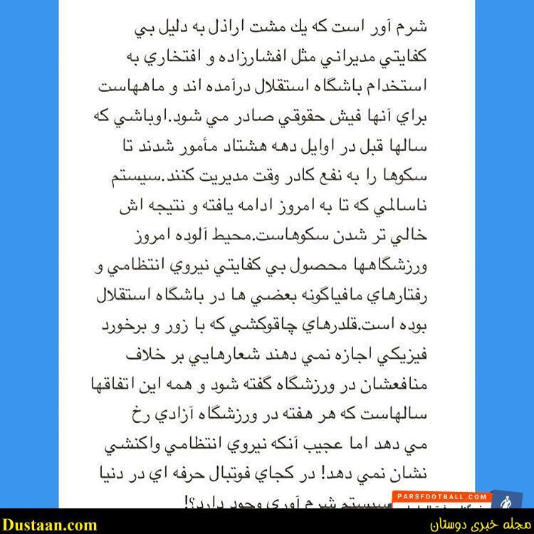 www.dustaan.com حمله اینستاگرامی فرهاد مجیدی به مدیرعامل استقلال