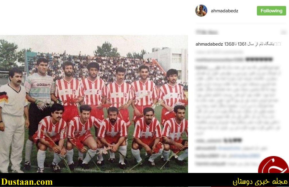 www.dustaan.com تصویری جالب از اولین تیم احمدرضا عابدزاده
