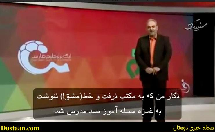 www.dustaan.com فیلم : سوتی جدید جواد خیابانی در شعر خواندن!