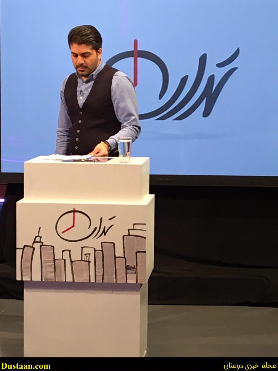 www.dustaan.com عکس: مجری برنامه جنجالی شبکه ۵ تغییر کرد!