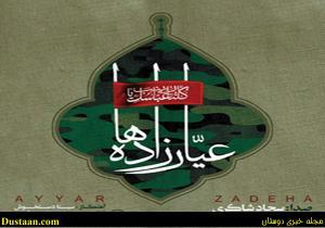 www.dustaan.com دانلود آهنگ شهدای مداف حرم «عیارزاده ها»
